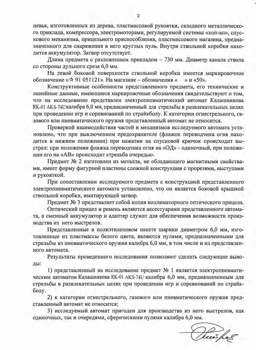 Акт экспертизы АКСУ стр. 2