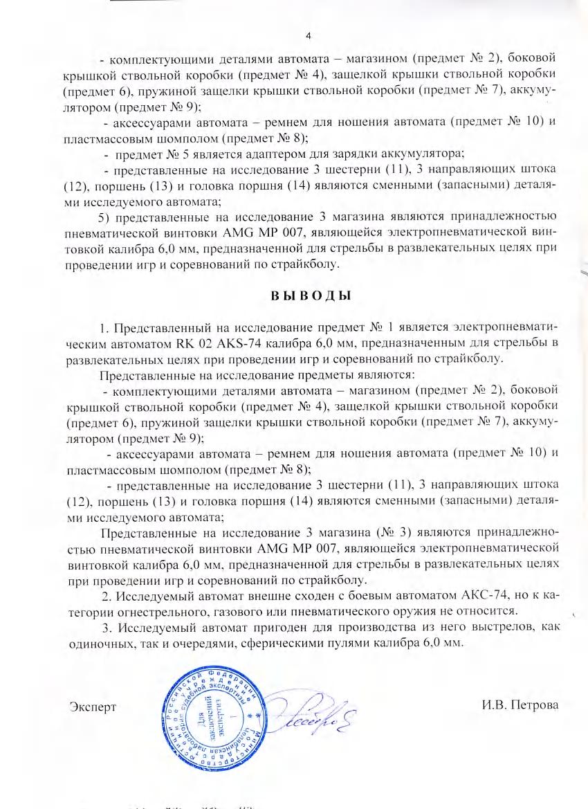 Акт экспертизы АКС-74 стр. 4
