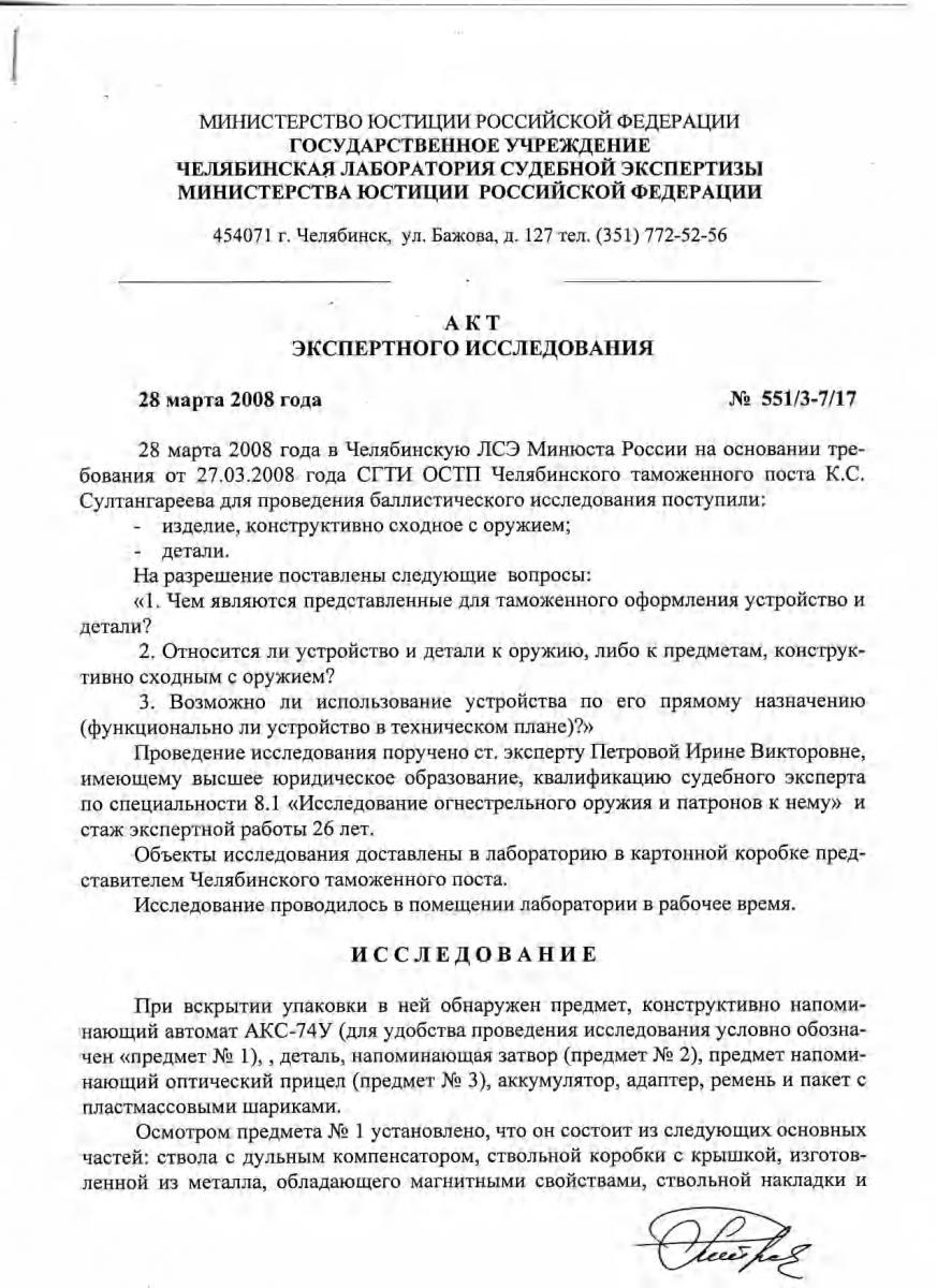 Акт экспертизы АКСУ стр. 1
