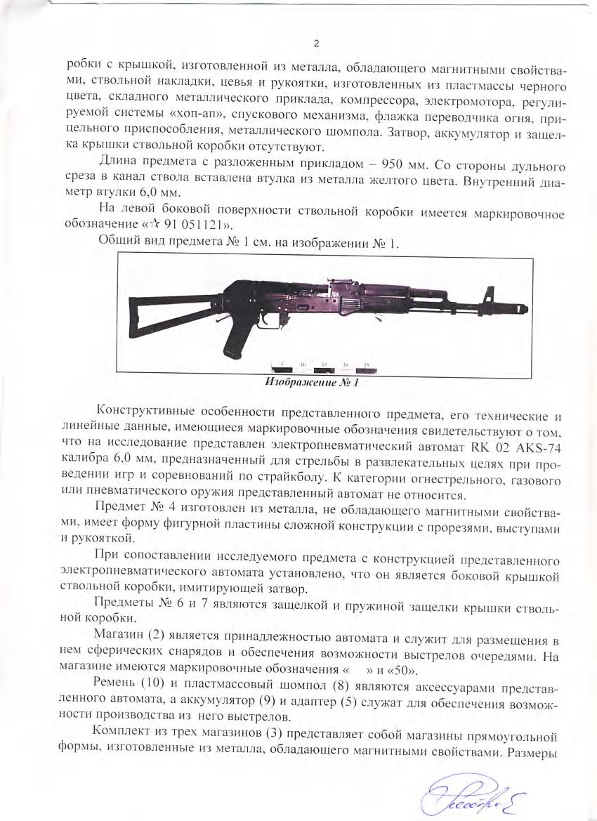 Акт экспертизы АКС-74 стр. 2