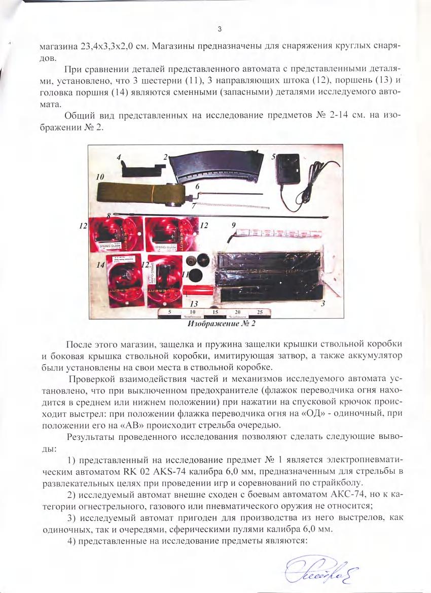Акт экспертизы АКС-74 стр. 3