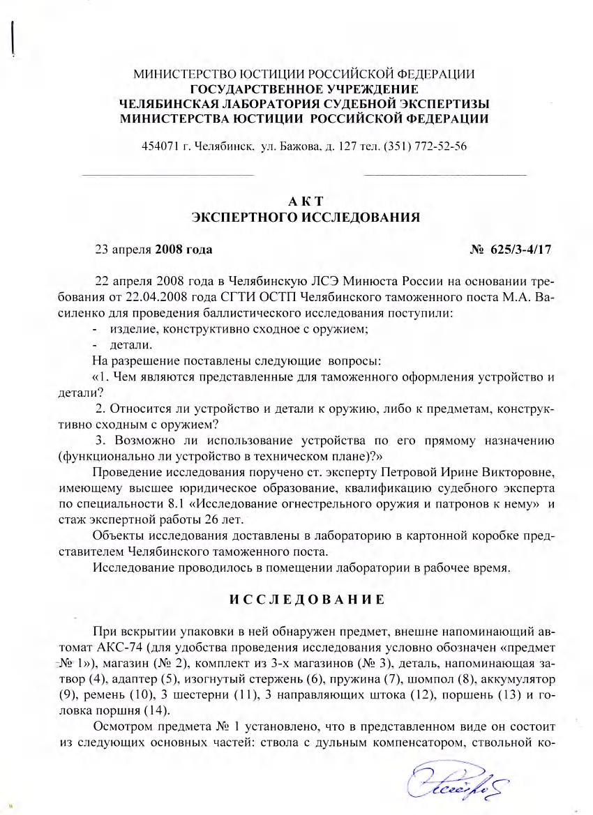 Акт экспертизы АКС-74 стр. 1