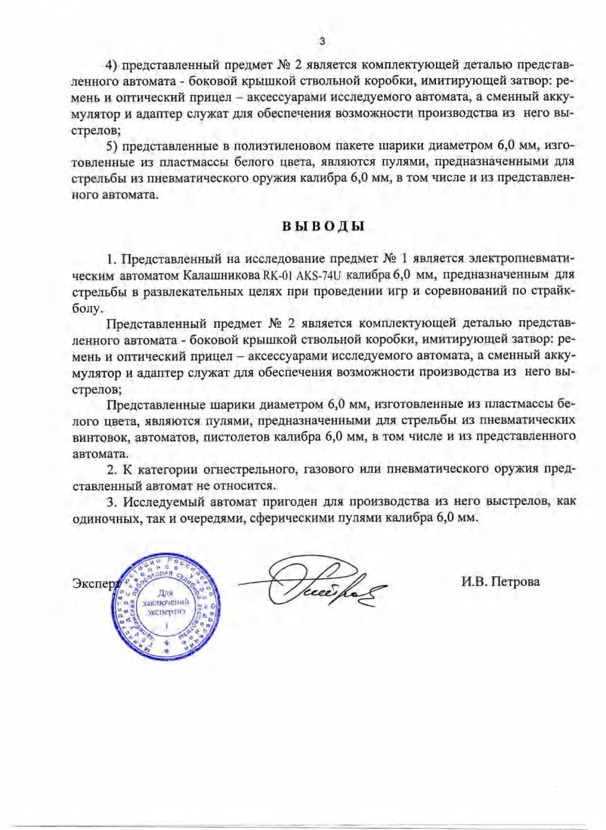Акт экспертизы АКСУ стр. 3