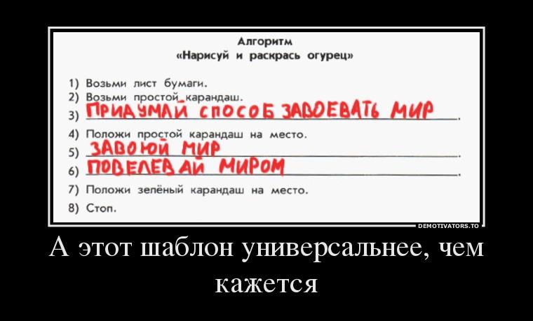 a-etot-shablon-universalnee-chem-kazhetsya.jpg