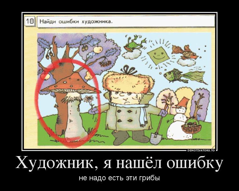 hudozhnik-ya-nashyol-oshibku.jpg
