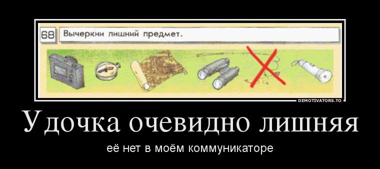 udochka-ochevidno-lishnyaya.jpg